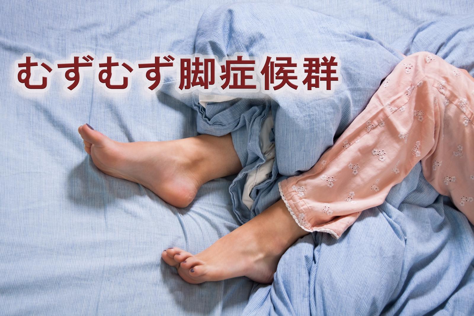 治る 症候群 むずむず 脚